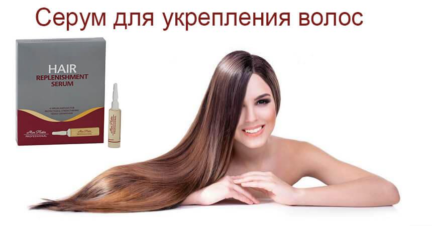 Интенсивный уход за волосами